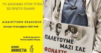 «Το Δικαίωμα στην Υγεία σε πρώτο πλάνο» - Διαδικτυακή εκδήλωση της Ομάδας Πάτρας της Διεθνούς Αμνηστίας