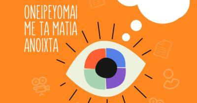 «Ονειρεύομαι με τα μάτια ανοιχτά» - Διαγωνισμός δημιουργίας ταινίας μικρού μήκους από το Φεστιβάλ Κινηματογράφου Θεσσαλονίκης