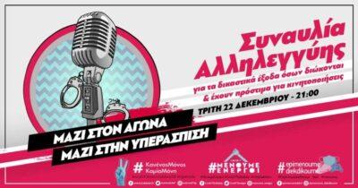 Συναυλία αλληλεγγύης για δικαστικά έξοδα & πρόστιμα από κινητοποιήσεις