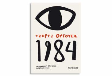 Τζορτζ Όργουελ «1984»