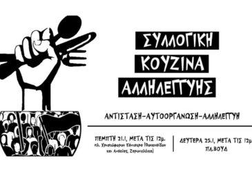 Πάτρα: Ξεκινά τη δράση της η Συλλογική Κουζίνα Αλληλεγγύης. Να πάρουμε τη ζωή μας στα χέρια μας!