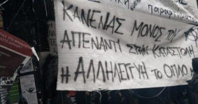 Να στηρίξουμε τους 6 συλληφθέντες, κατηγορούμενους για συγκρούσεις με την αστυνομία, το 2018 στην Πάτρα