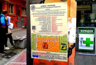 Ενημέρωση από τον Δήμο Πατρέων για το σύστημα χρονικού περιορισμού στάθμευσης και τις κλήσεις