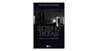 Αχιλλέας Κυριακίδης «Φωτεινό σκοτάδι: Κείμενα για τον κινηματογράφο»