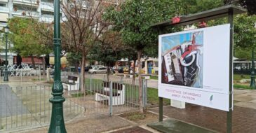 Πάτρα: Υπαίθρια έκθεση με θέμα το καρναβάλι σε δρόμους και πλατείες και άλλες δράσεις από τον πολιτιστικό οργανισμό