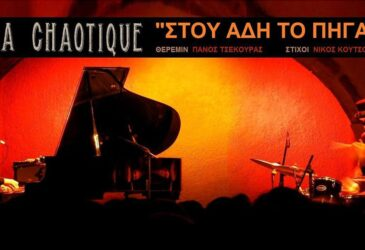 Opera Chaotique - Nέο single «Στου Άδη Το Πηγάδι»