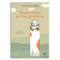 Roger-Pol Droit «Περπατώντας με τους φιλοσόφους»