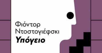 Παραβάσεις: Πρόσωπα του Ήρωα | Υπόγειο του Φιόντορ Ντοστογιέφσκι