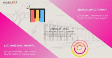 Πανελλήνιοι Διαγωνισμοί Πιάνου & Κιθάρας την Άνοιξη 2021 από τη musicArte