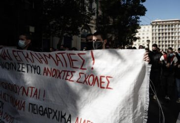 Σωματείο Μισθωτών Τεχνικών: Ψήφισμα κατά της νέας απαγόρευσης διαδηλώσεων και στήριξη κινητοποιήσεων