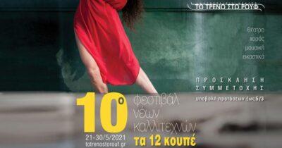 "10o Φεστιβάλ Νέων Καλλιτεχνών ""Τα 12 Κουπέ"" - Πρόσκληση συμμετοχής νέων καλλιτεχνών"