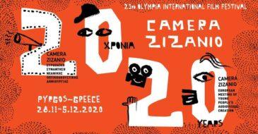 20 χρόνια Camera Zizanio- 10 χρόνια Mythos Project