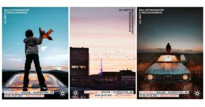 Τα πόστερ του 23ου Φεστιβάλ Ντοκιμαντέρ Θεσσαλονίκης