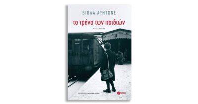 Βιόλα Αρντόνε «Το τρένο των παιδιών»