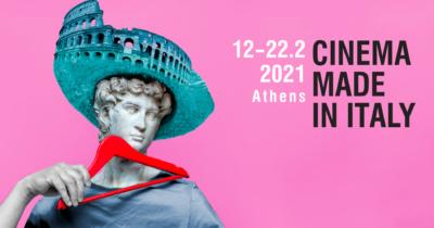 1ο Φεστιβάλ Cinema made in Italy. 12 - 22 Φεβρουαρίου, στην πλατφόρμα της Ταινιοθήκης της Ελλάδος