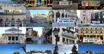 Κέρκυρα: Να σταματήσουν άμεσα τα καταστροφικά σχέδια αποψίλωσης του Ερημίτη