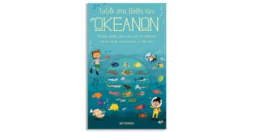 Timothy Knapman «Ταξίδι στα βάθη των ωκεανών»