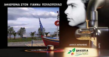 Διαδικτυακό αφιέρωμα στο Γιάννη Πουλόπουλο από τη Χορωδία Ενηλίκων Διακοπτού