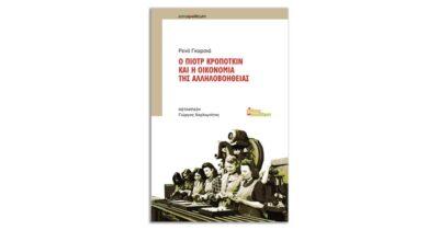 Ρενό Γκαρσιά «Ο Πιοτρ Κροπότκιν και η οικονομία της αλληλοβοήθειας»