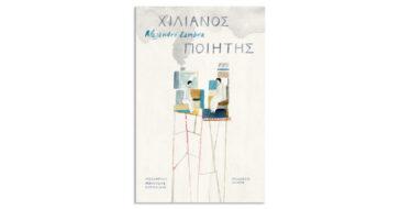 Alejandro Zambra «Χιλιανός ποιητής»