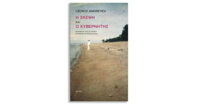 Leonid Andreyev «Η Σκέψη & Ο Κυβερνήτης»