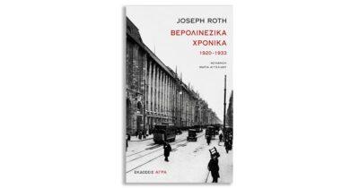 Joseph Roth «Βερολινέζικα Χρονικά 1920-1933»