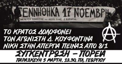Πάτρα: Νέα πορεία αλληλεγγύης στον απεργό πείνας Δ. Κουφοντίνα την Παρασκευή 5 Μαρτίου στις 12:30 από πλατεία Γεωργίου