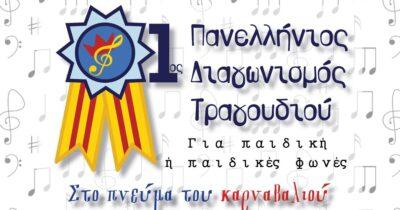 Πάτρα: Συνεχίζονται οι αιτήσεις για τον 1ο Πανελλήνιο Διαγωνισμό Τραγουδιού για Παιδική/ές Φωνή/ές στο πνεύμα του Καρναβαλιού