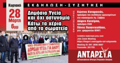 Εκδήλωση – συζήτηση της ΑΝΤΑΡΣΥΑ: Δημόσια Υγεία και όχι αστυνομία. Κάτω τα χέρια από τα σωματεία