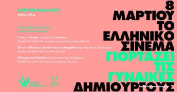 8 Μαρτίου - Το Ελληνικό Σινεμά γιορτάζει την Ημέρα της Γυναίκας