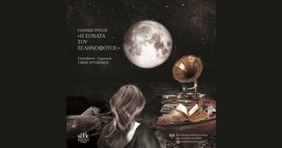 «Η Σονάτα του Σεληνόφωτος» του Γιάννη Ρίτσου - Νέο Podcast στην ιστοσελίδα του ΚΘΒΕ
