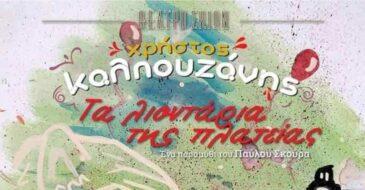Καρναβάλι Πάτρας: «Τα Λιοντάρια της Πλατείας» του Παύλου Σκούρα από το Θέατρο Σκιών Χρήστος Καλπουζάνης