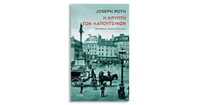 Joseph Roth «Η Κρύπτη των Καπουτσίνων»