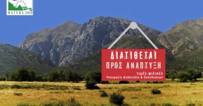 Περιβαλλοντικές Οργανώσεις ζητούν απόσυρση απαράδεκτης διάταξης σε νομοσχέδιο Γεωργιάδη - Σκρέκα