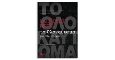 Laurence Rees «Το Ολοκαύτωμα»