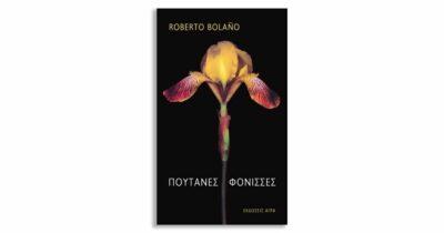 Roberto Bolaño «Πουτάνες Φόνισσες»