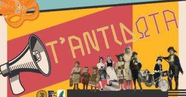 """Καρναβάλι Πάτρας: Οι Jazz Satyrs διασκευάζουν το """"BRAZIL"""" στα «Αντίδωτα»"""