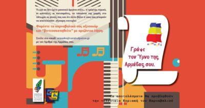 Πατρινό Καρναβάλι: Γράψε τον ύμνο της αρμάδας σου