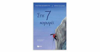 Μαρία Ρουσάκη - Χριστίνα Φλαμπούρη «Στις 7 κορυφές»