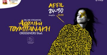 Η Αγγελική Τουμπανάκη παρουσιάζειτο project «Crossovers» διαδικτυακά στο Half Note