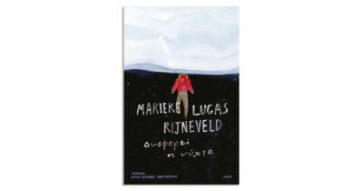 Marieke Lucas Rijneveld «Δυσφορεί η νύχτα»