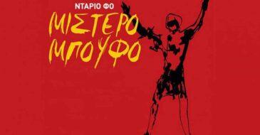 MISTERO BUFFO σε Ραδιοφωνικό Θέατρο από την Θεατρική Ομάδα του ΆΣΤΟ Επικοινωνούμε