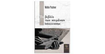 Βάλτερ Πούχνερ «Το βιβλίο των κειμένων. Πανδέκτης και συνέκδημος»