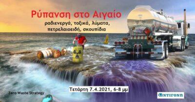 Ρύπανση στο Αιγαίο: Απαντήσεις σε κρίσιμα ερωτήματα στην ημερίδα της «Αντιγόνης»