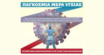 7 Απρίλη - Παγκόσμια Ημέρα Υγείας