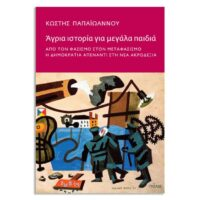 Κωστής Παπαϊωάννου «Άγρια ιστορία για μεγάλα παιδιά»