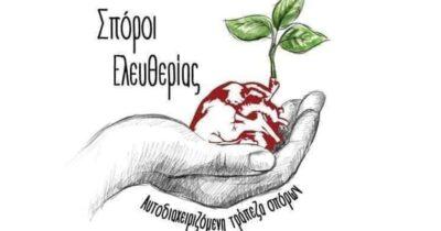"""Ανοιχτό κάλεσμα για την εκδήλωση """"Respect the Earth - Να σεβαστούμε τη Φύση"""""""