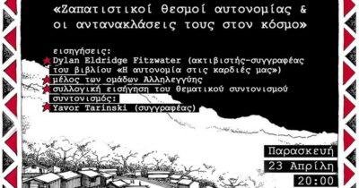 Εκδήλωση - συζήτηση: «Ζαπατιστικοί θεσμοί αυτονομίας & οι αντανακλάσεις τους στον κόσμο»