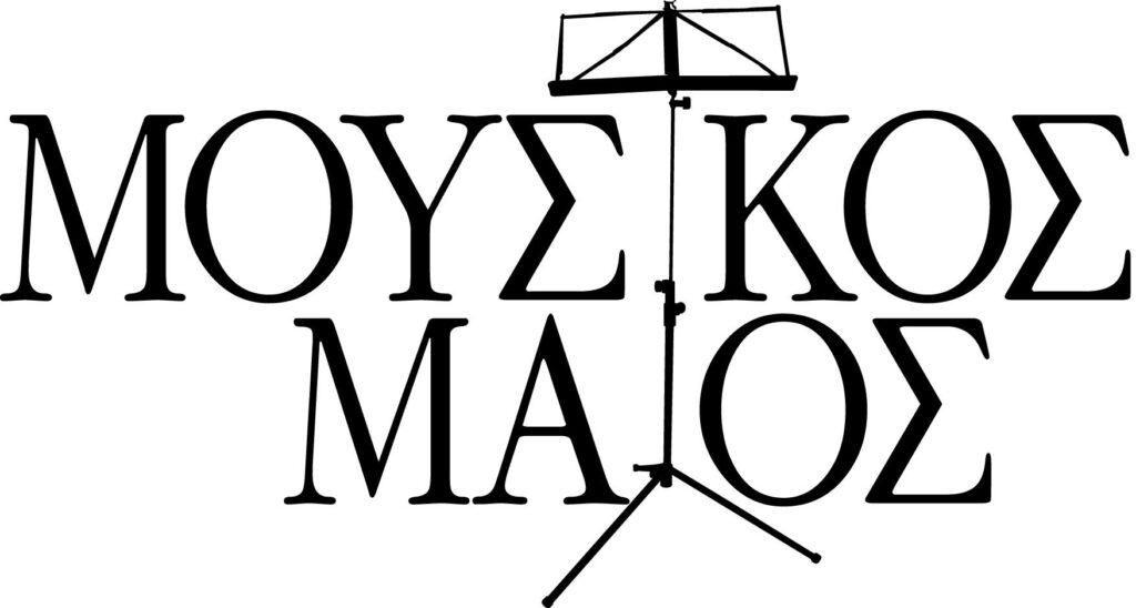 ΜΑΙΟΣ 1