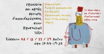 «Εργαλεία και αρχές Θετικής Διαπαιδαγώγησης στην Προσχολική Τάξη» - Διαδραστικό, διαδικτυακό εργαστήριο από το Parts Patras arts